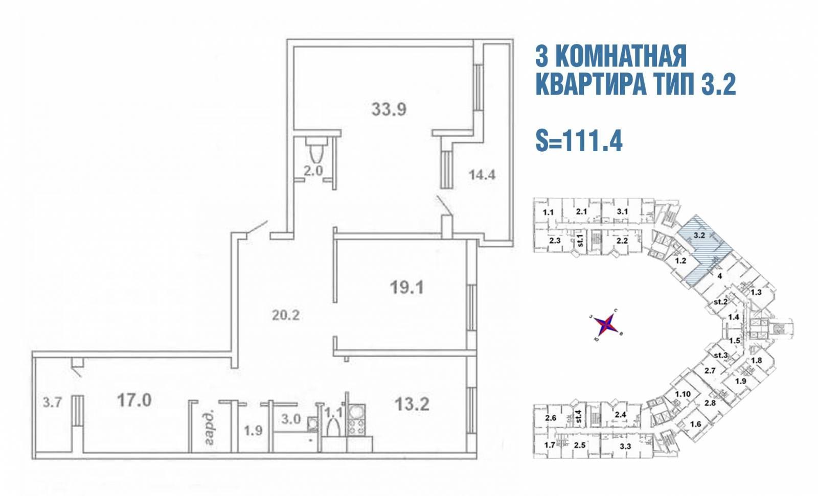 3-х комнатная квартира тип 3.2 - 111,4 кв.м.