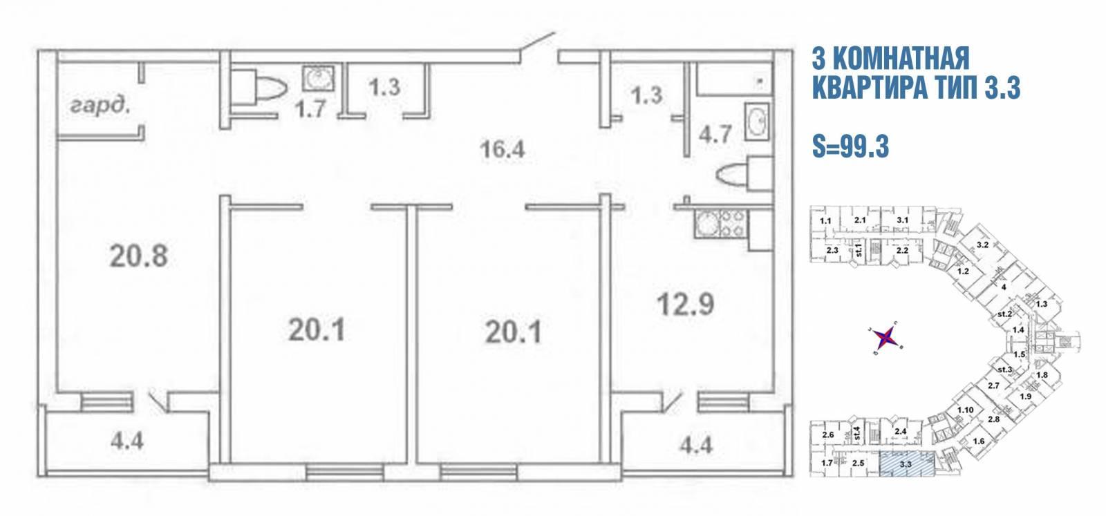 3-х комнатная квартира тип 3.3 - 99,3 кв.м.