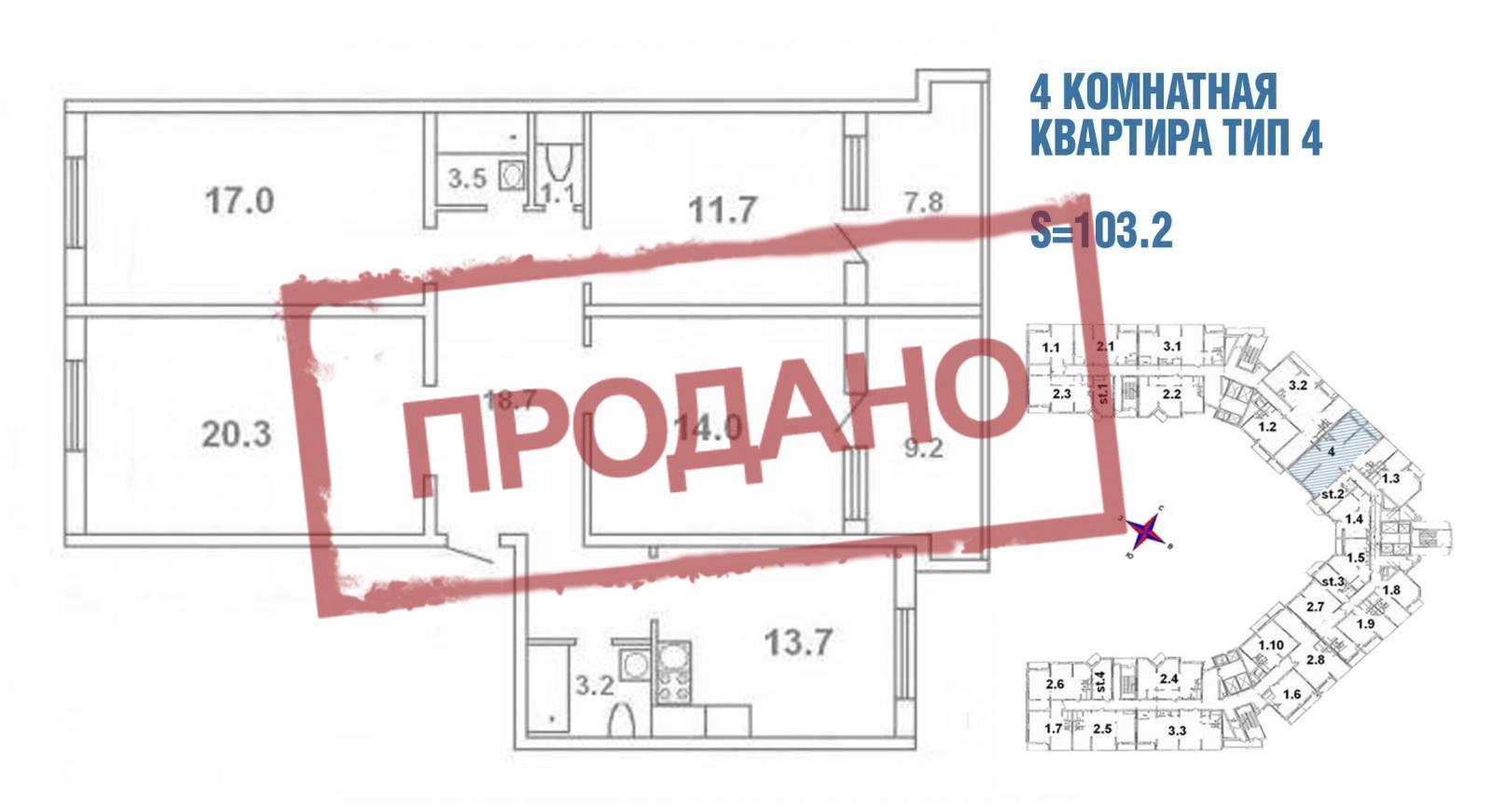 4-х комнатные квартиры тип 4 - 103,2 кв.м.