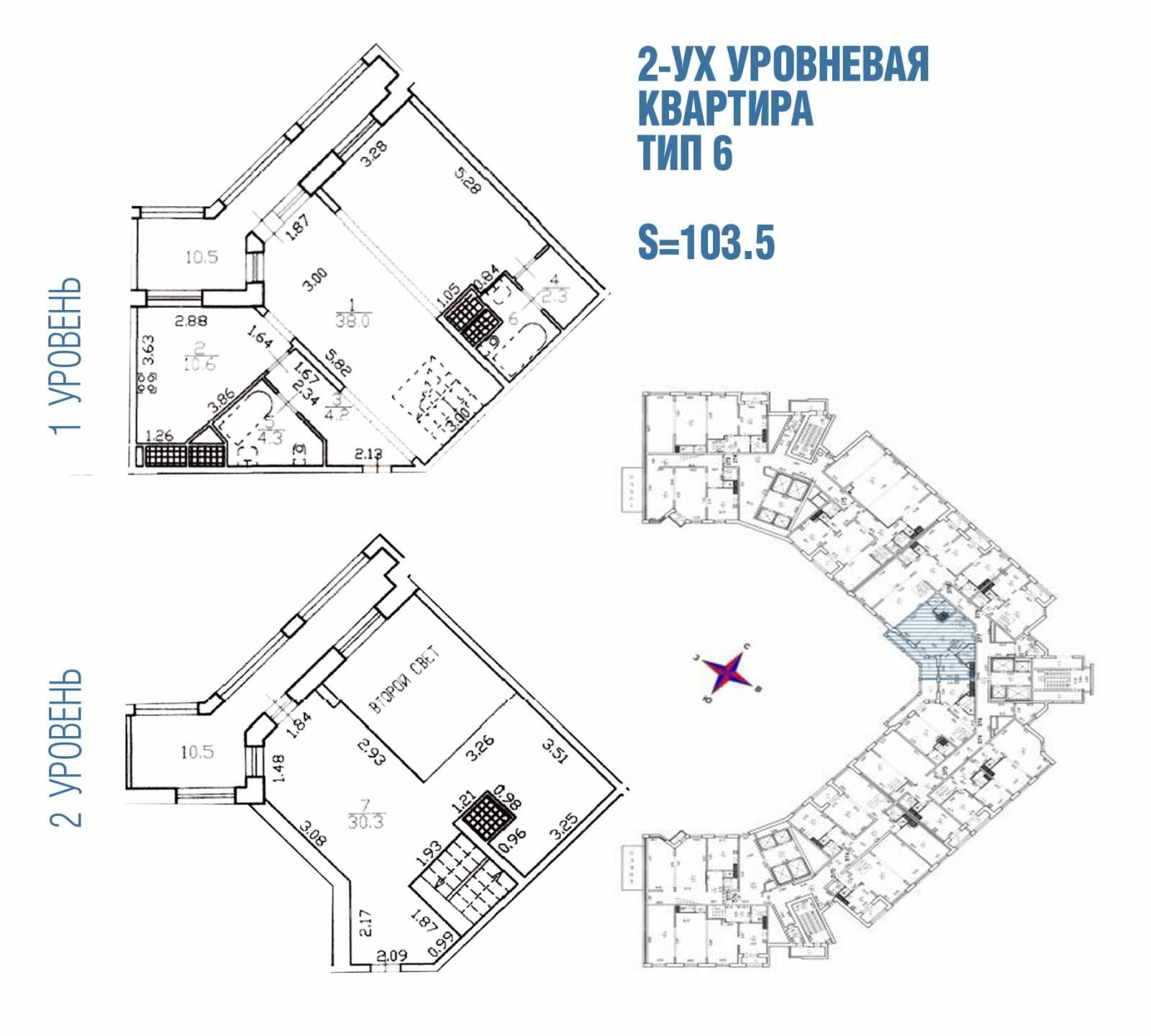 Двухуровневая квартира тип 6 S=103,5