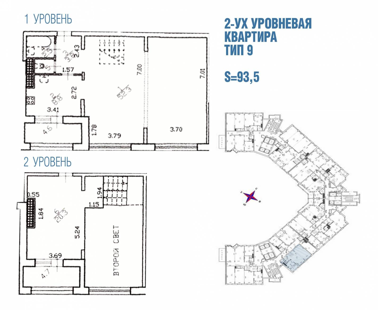 Двухуровневая квартира тип 9 S=93,5