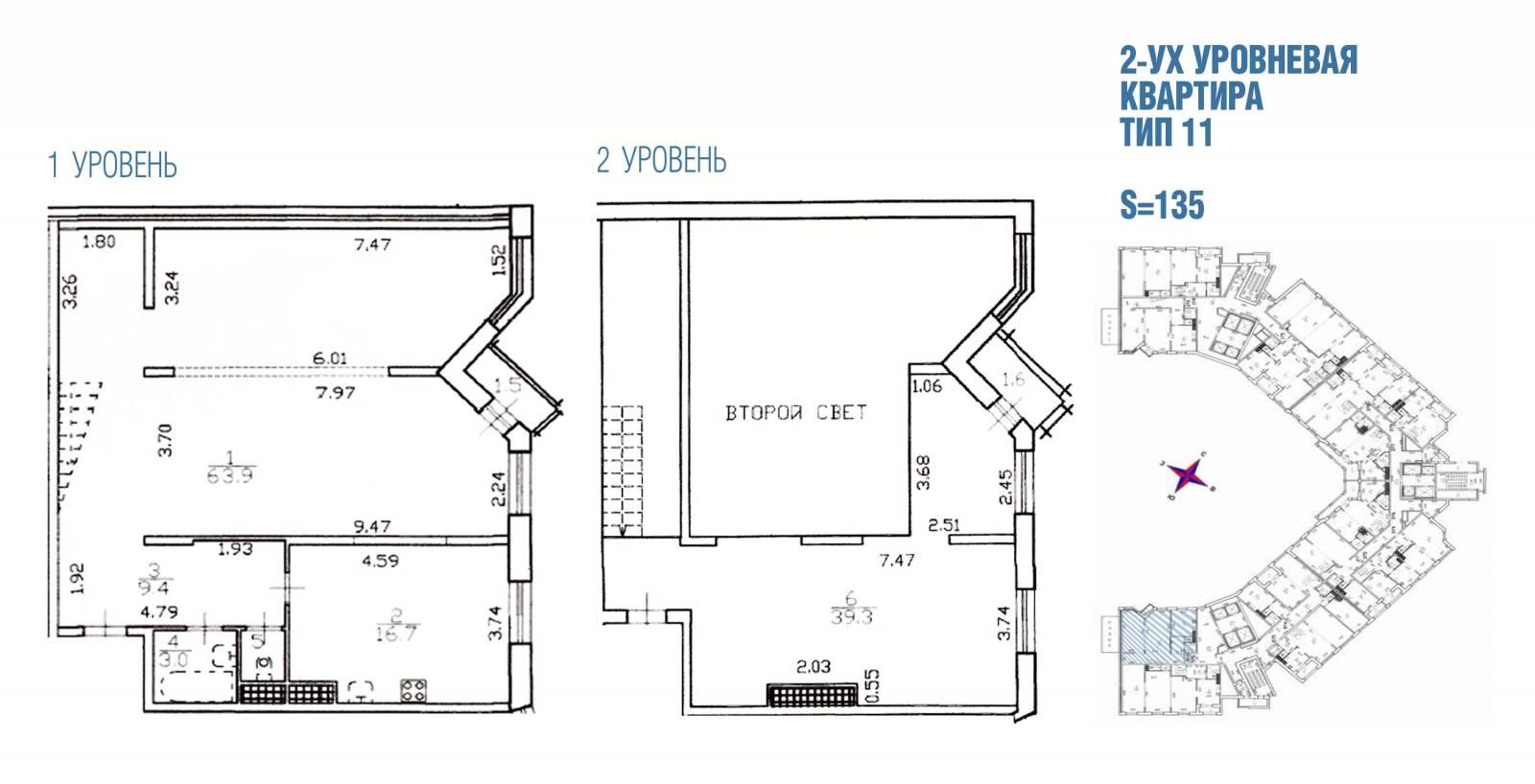 Двухуровневая квартира тип 11 S=135