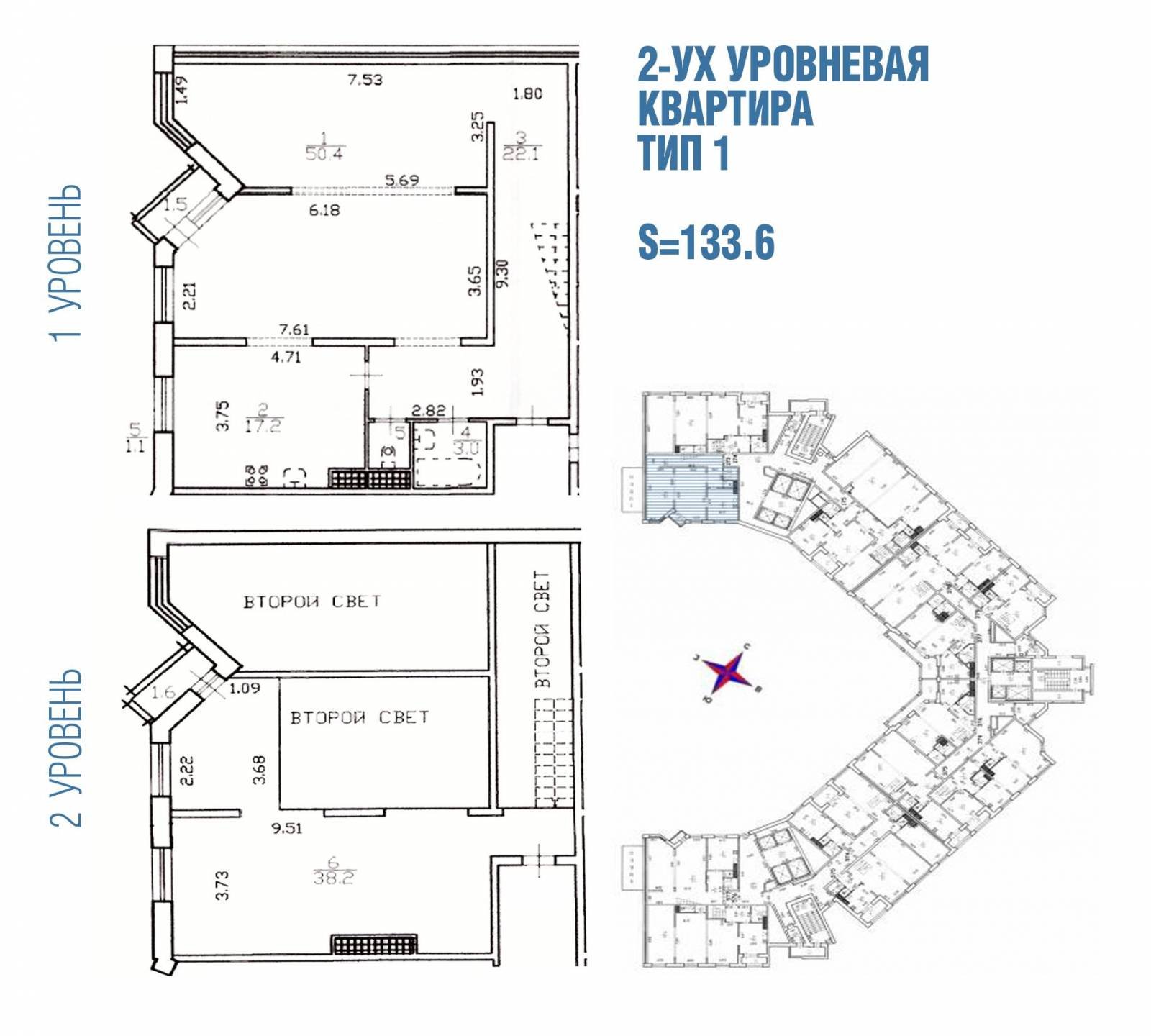 Двухуровневая квартира тип 1 S=133,6