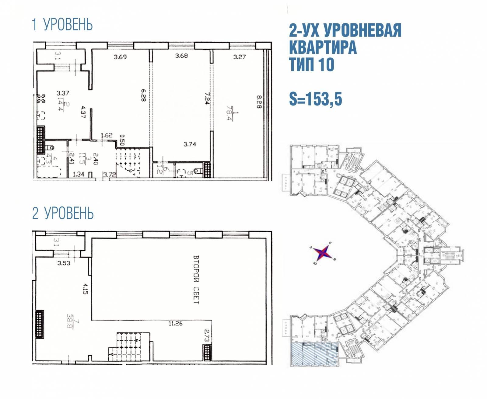 Двухуровневая квартира тип 10 S=153,5