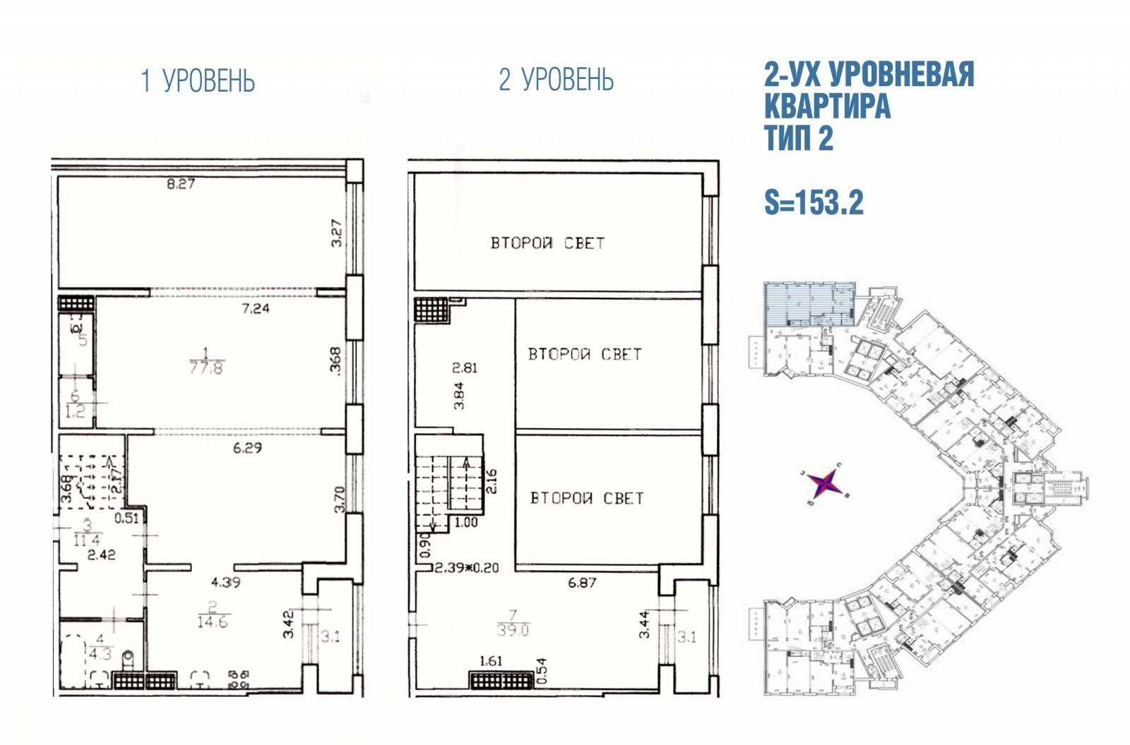 Двухуровневая квартира тип 2 S=153,2