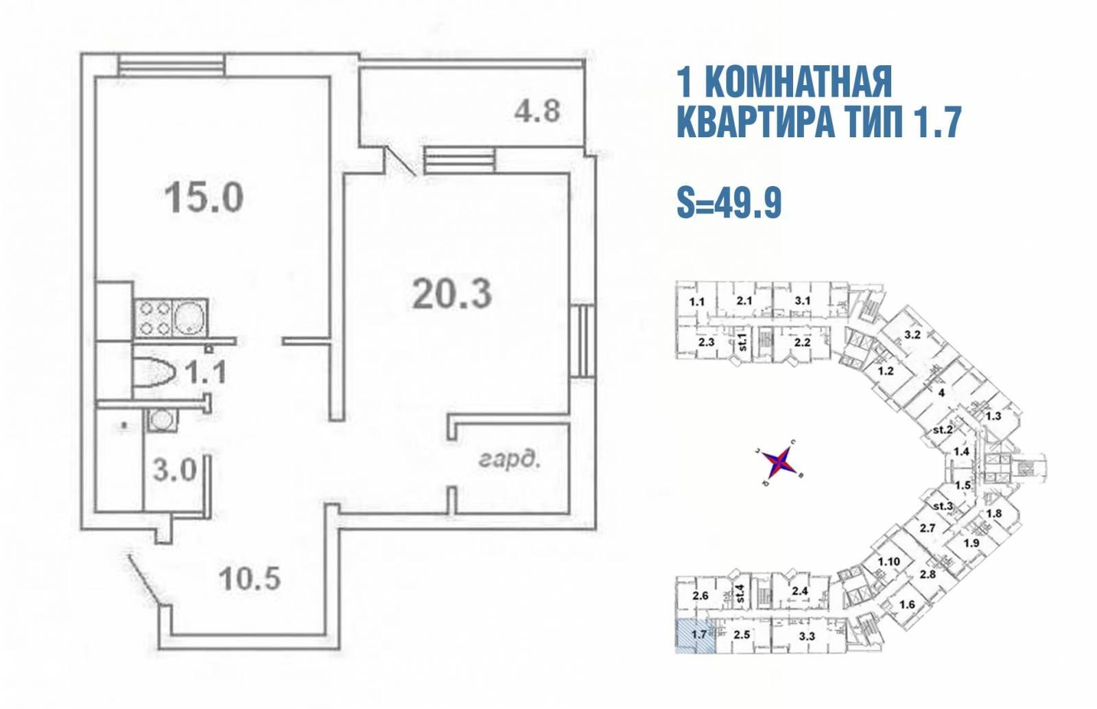 1 комнатная квартира тип 1.7 - 49,9 кв.м.