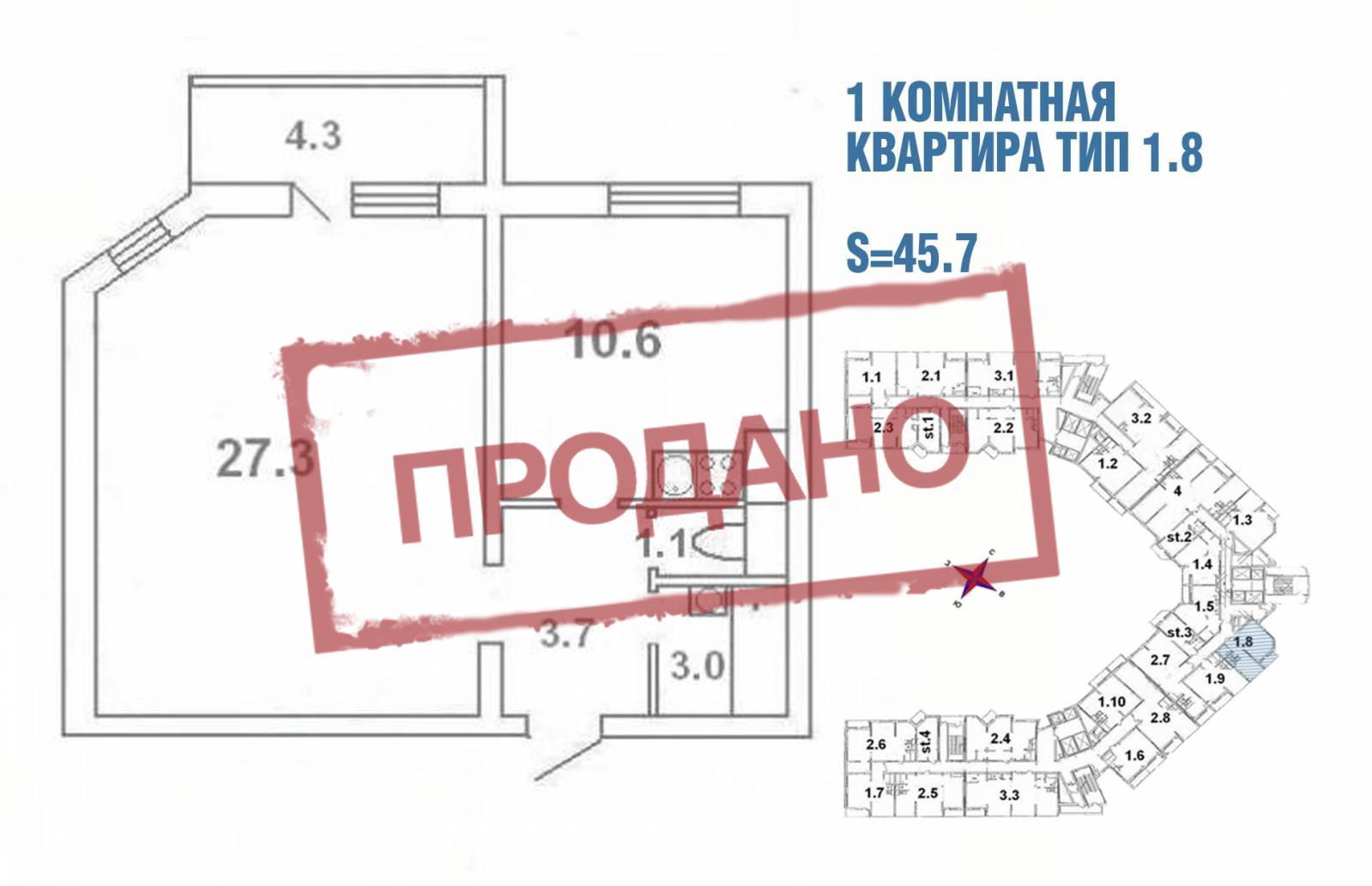 1 комнатная квартира тип 1.8 - 45,7 кв.м.