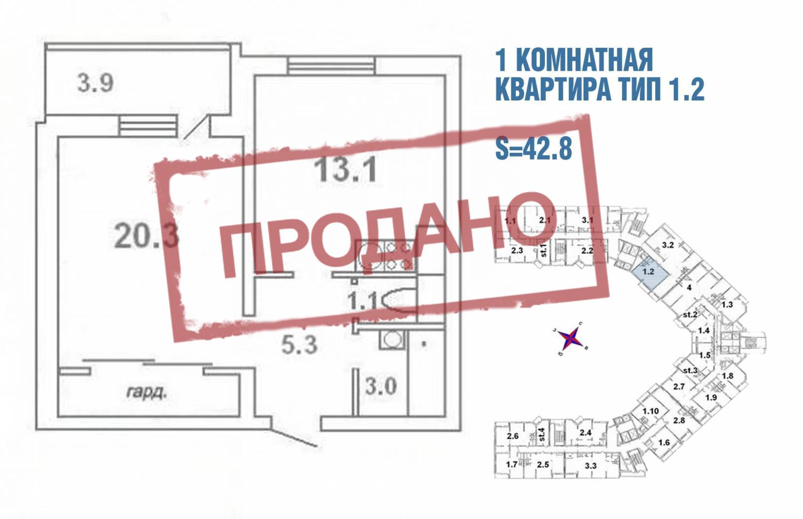 1 комнатная квартира тип 1.2 - 42,8 кв.м.