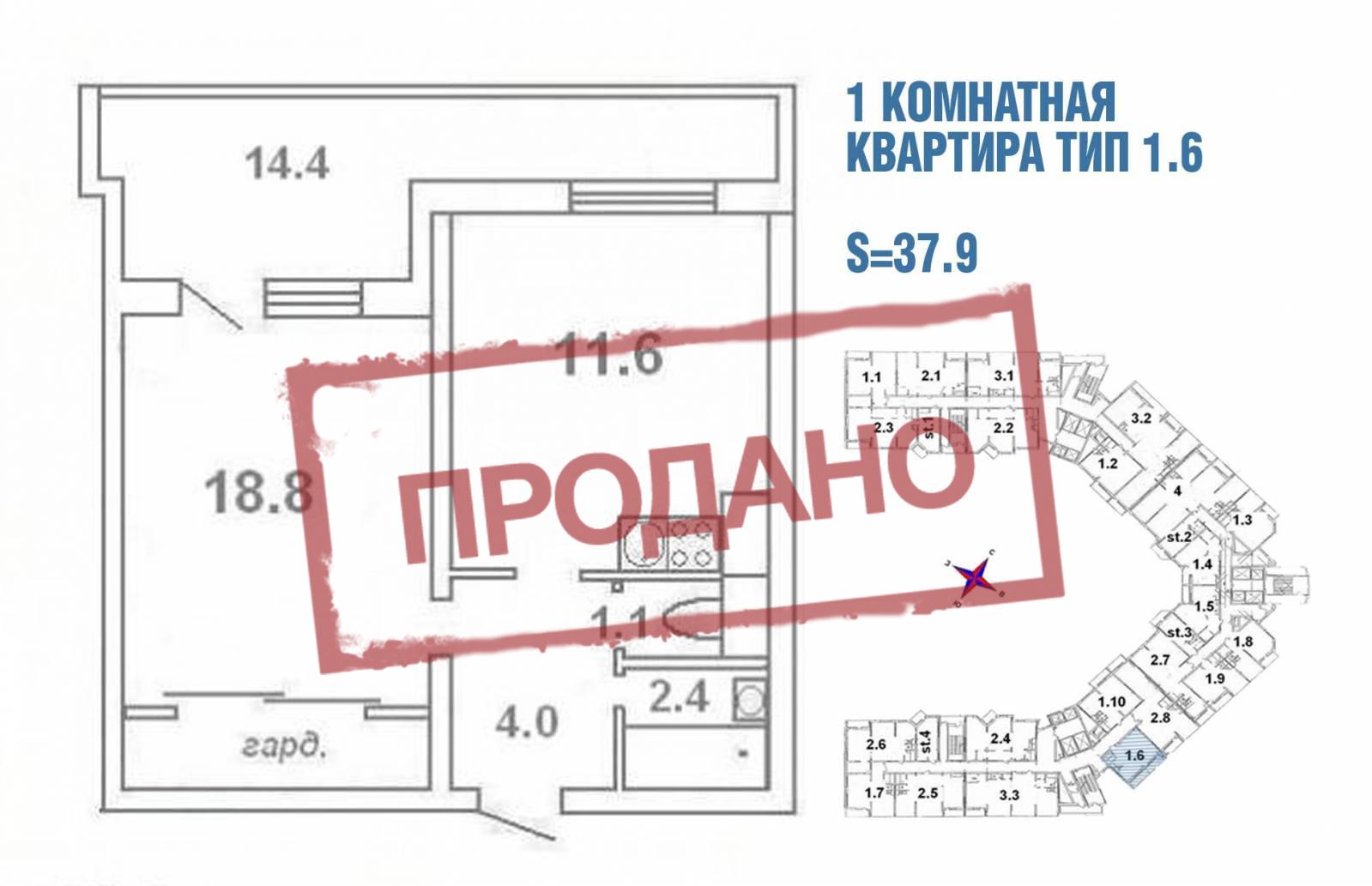 1 комнатная квартира тип 1.6 - 37,9 кв.м.