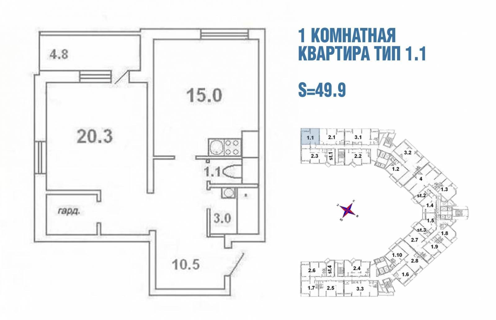 1 комнатная квартира тип 1.1 - 49,9 кв.м.