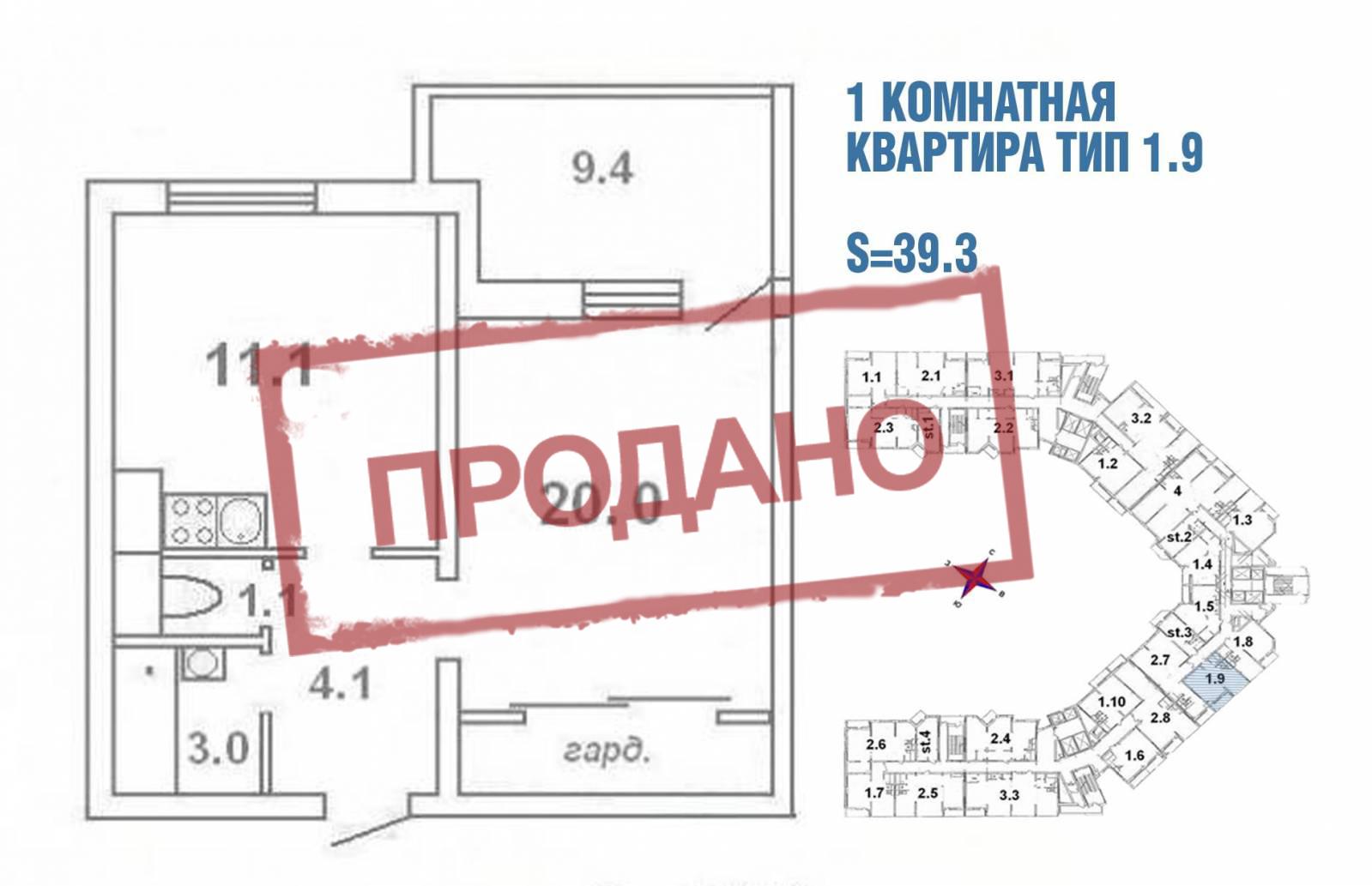 1 комнатная квартира тип 1.9 - 39,3 кв.м.