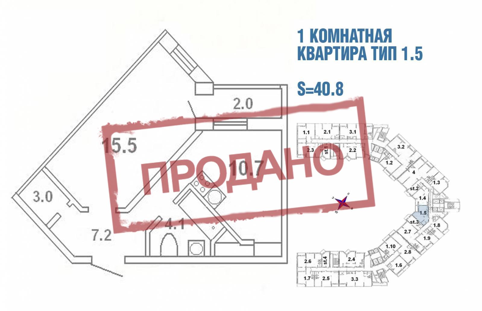 1 комнатная квартира тип 1.5 - 40,8 кв.м.
