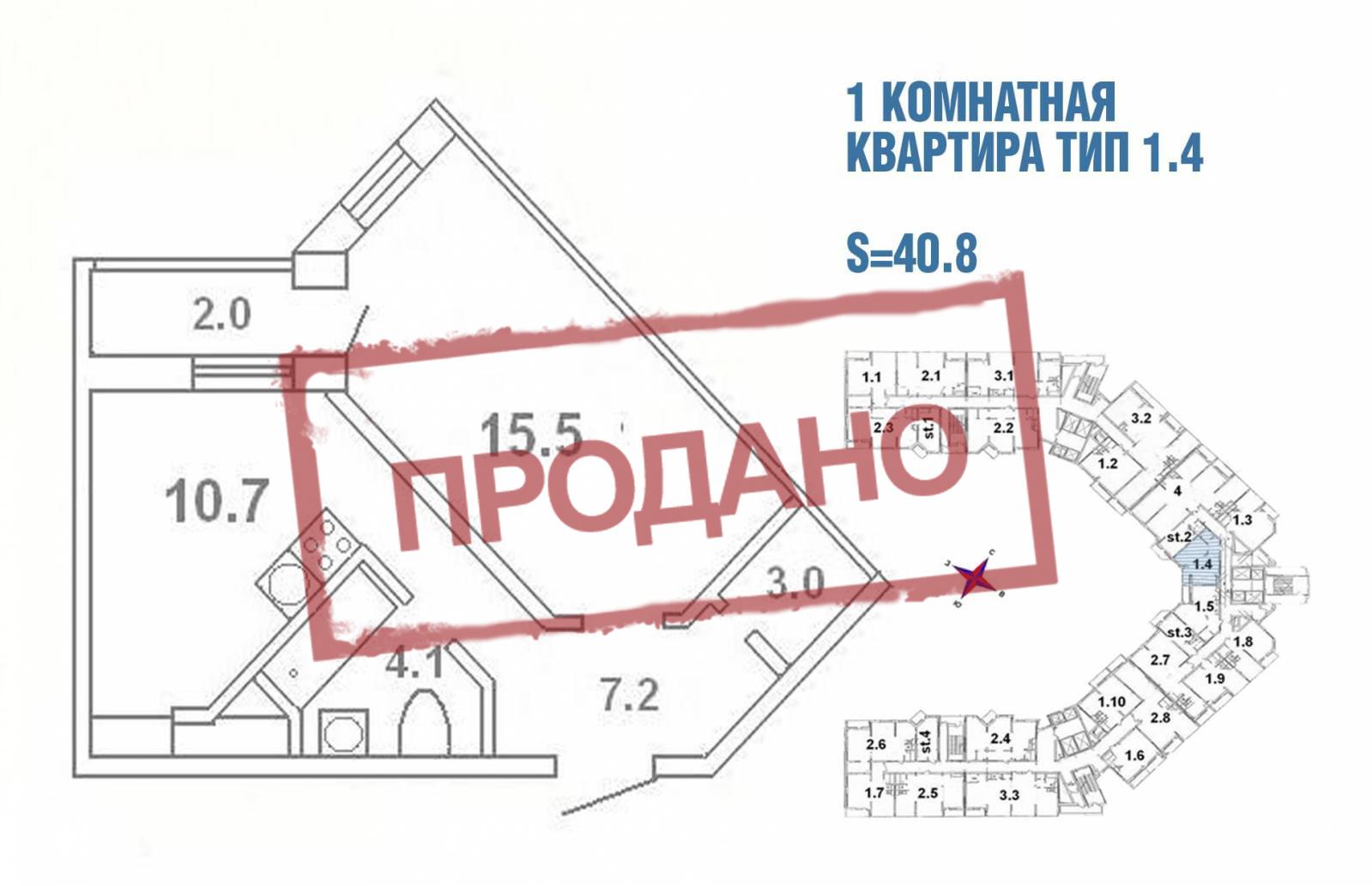1 комнатная квартира тип 1.4 - 40,8 кв.м.