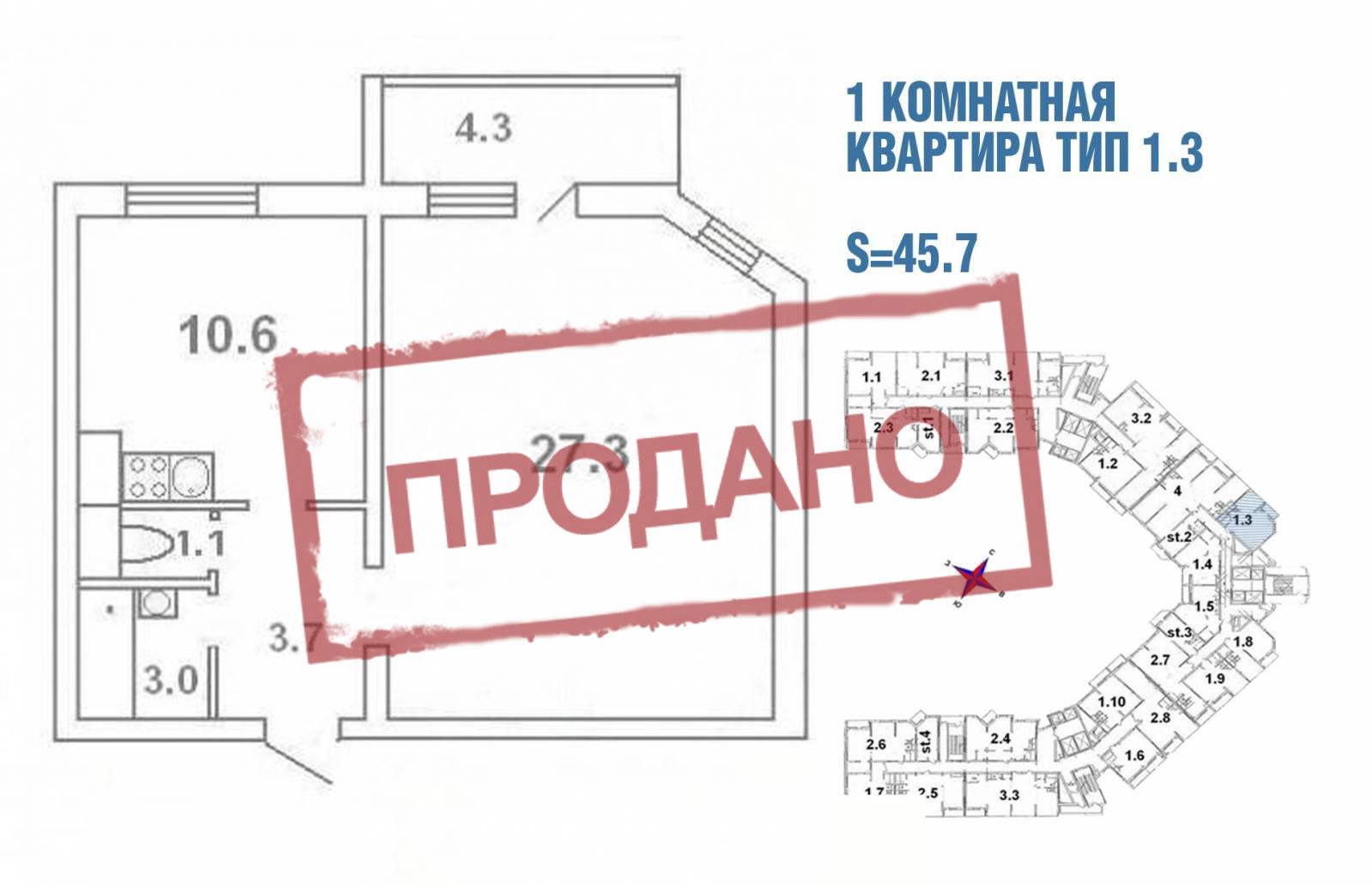 1 комнатная квартира тип 1.3 - 45,7 кв.м.