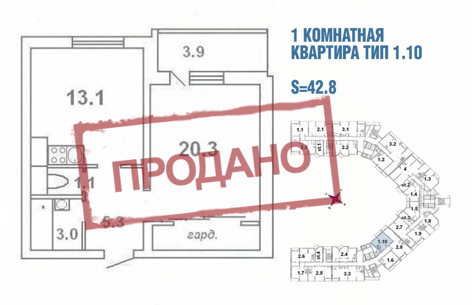 1 комнатная квартира тип 1.10 - 42,8 кв.м.