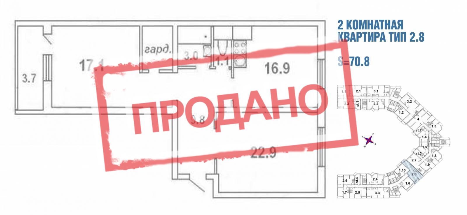 2-х комнатные квартиры тип 2.8 - 70,8 кв.м.