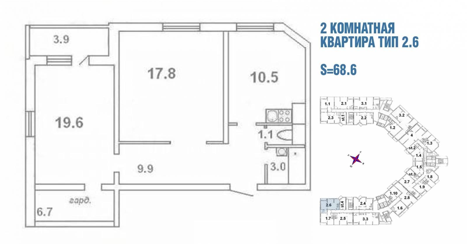 2-х комнатные квартиры тип 2.6 - 68,6 кв.м.