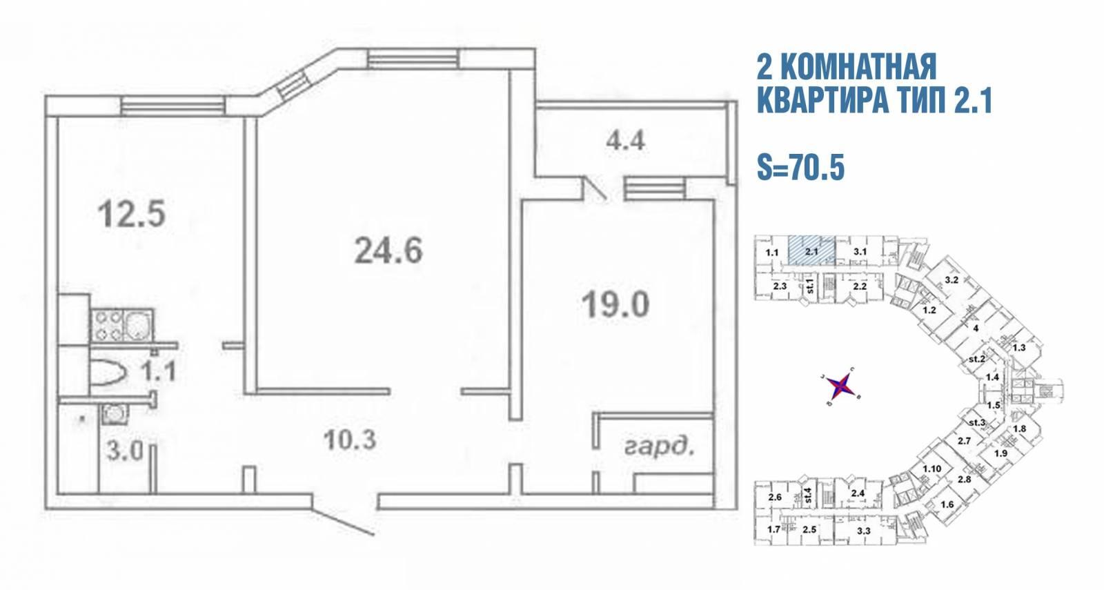 2-х комнатные квартиры тип 2.1 - 70,5 кв.м.