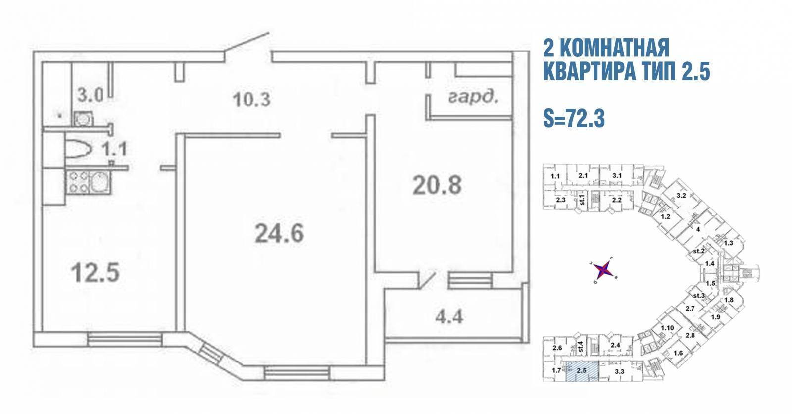2-х комнатные квартиры тип 2.5 - 72,3 кв.м.