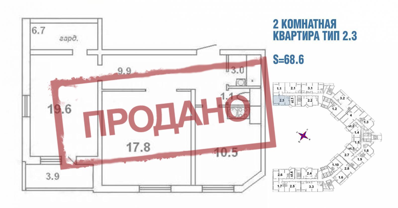 2-х комнатные квартиры тип 2.3 - 68,6 кв.м.