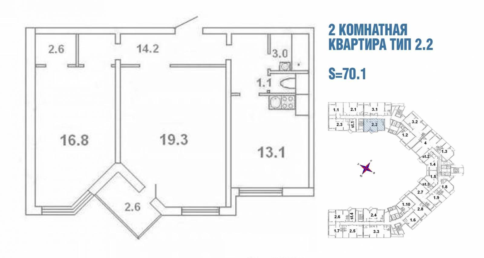 2-х комнатные квартиры тип 2.2 - 70,1 кв.м.