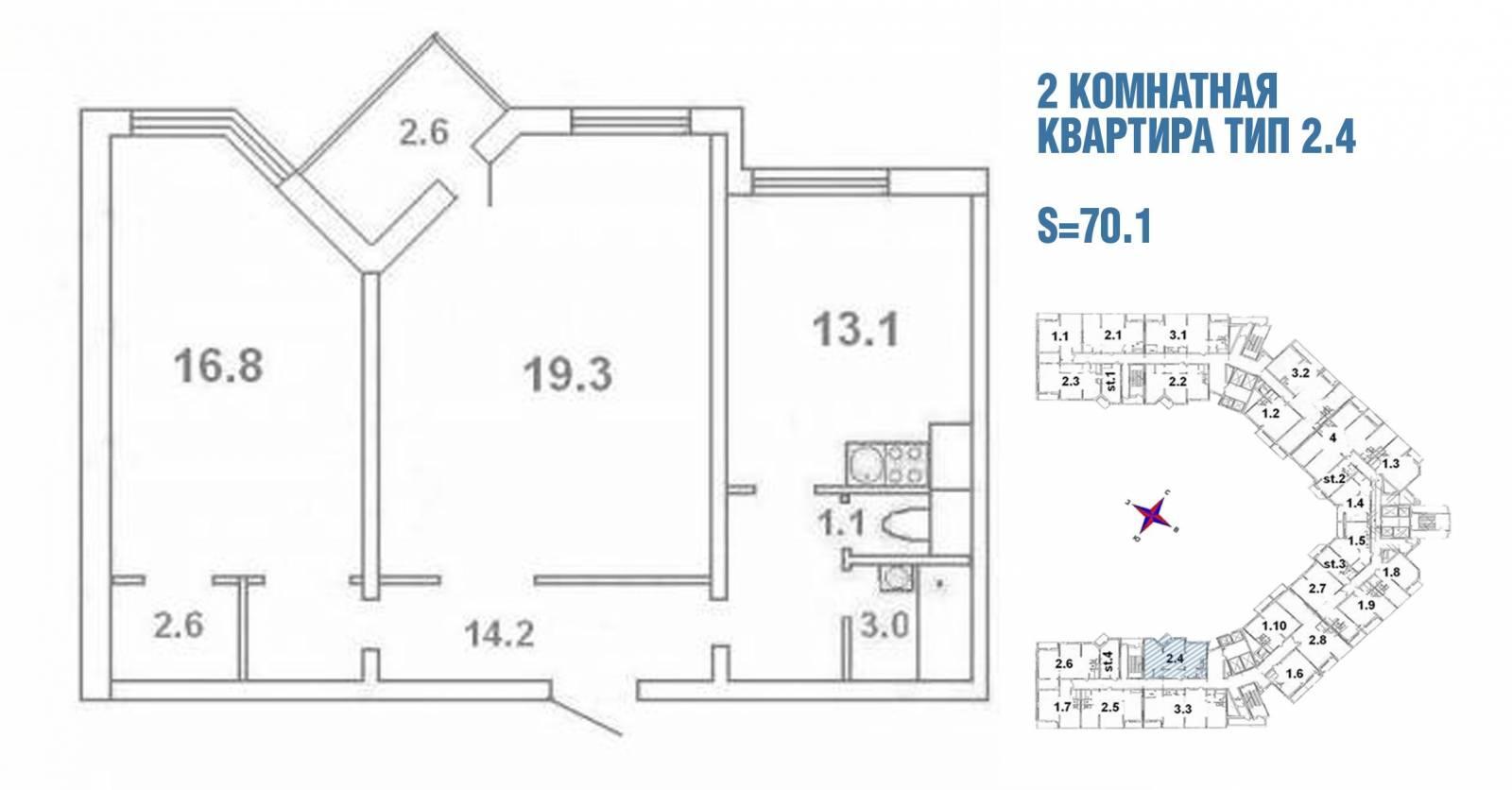 2-х комнатные квартиры тип 2.4 - 70,1 кв.м.