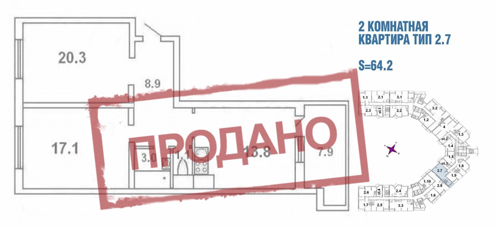 2-х комнатные квартиры тип 2.7 - 64,2 кв.м.